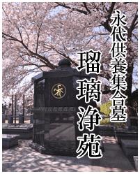 薬王院の永代供養墓「瑠璃浄苑」