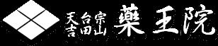 天台宗 薬王院